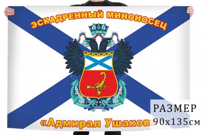 """Флаг эсминца """"Адмирал Ушаков"""""""