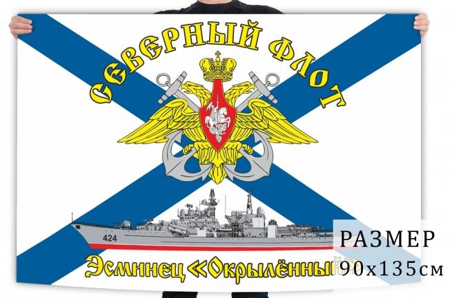 """Флаг эсминца """"Окрыленный"""""""