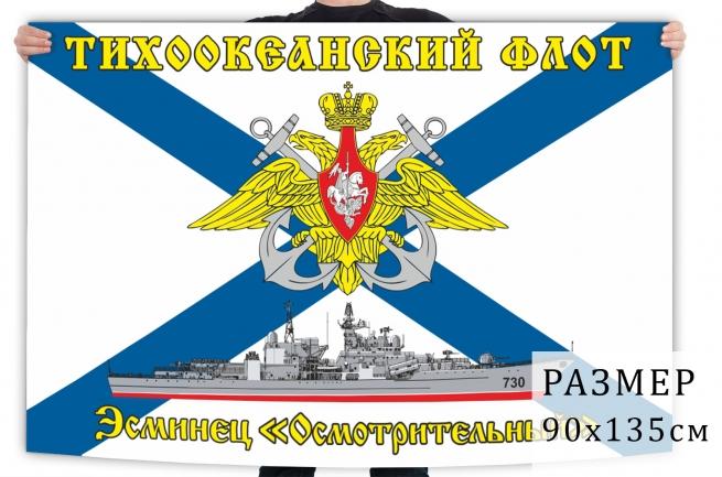"""Флаг эсминца """"Осмотрительный"""""""