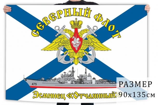 "Флаг эсминца ""Отчаянный"""