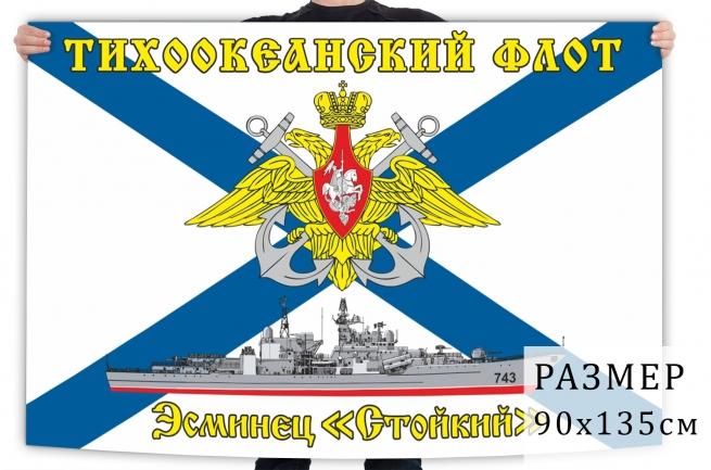 "Флаг эсминца ""Стойкий"""