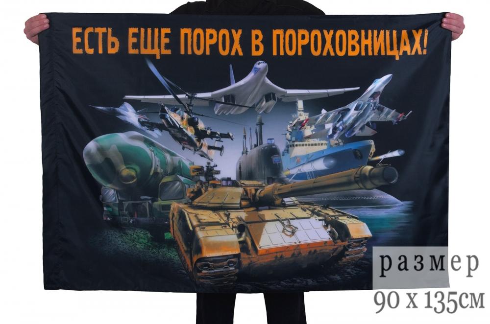 """Купить флаг """"Есть еще порох в пороховницах!"""" можно только в Военпро"""