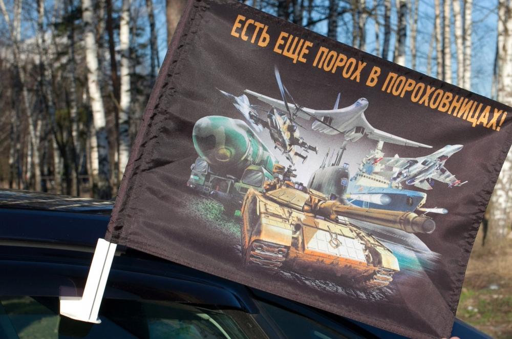"""Купить флаги """"Есть еще порох"""" по символической цене"""