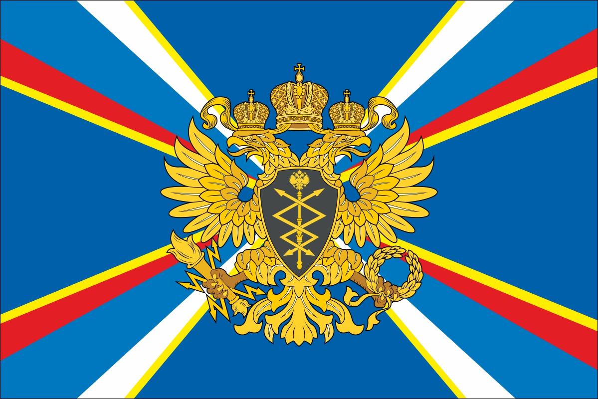 Флаг Федерального агентства правительственной связи и информации при Президенте РФ