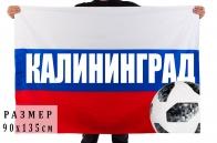 "Флаг футбольного фаната ""Калининград"""