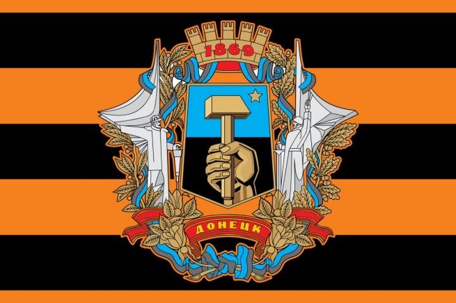 Флаг «Георгиевский Донецк» с большим гербом