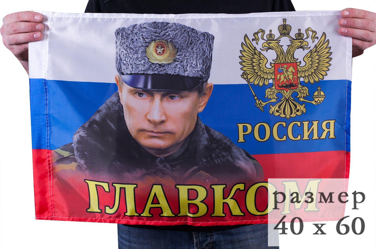 Флаг Главком РФ