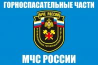 """Флаг """"Горноспасательные части МЧС России"""""""