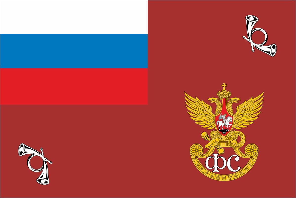 Флаг Государственной фельдъегерской службы РФ