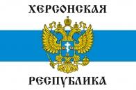 """Флаг """"Херсонская Республика"""""""