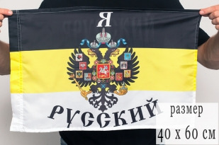 Двухсторонний имперский флаг «Я Русский»
