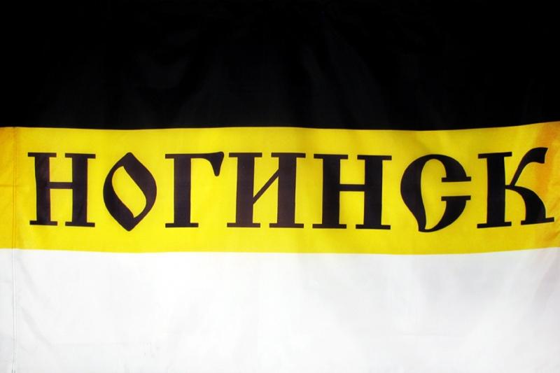 Имперский флаг «Ногинск»