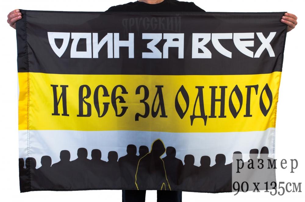 Имперский флаг «Один за Всех и Все За Одного» со скидкой