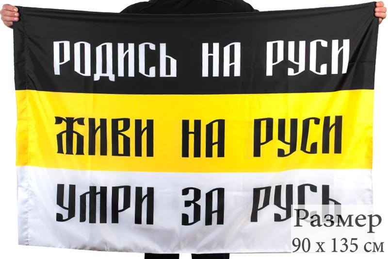Имперский флаг «Родись на Руси» доступен для оптово-розничного заказа