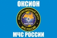 "Флаг ""ИЦ Оксион МЧС России"""
