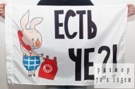"""Флаг из мультфильма """"Есть че?!"""" 70х105"""