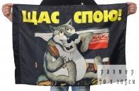 """Купить флаг """"Щас спою"""" 70x105"""