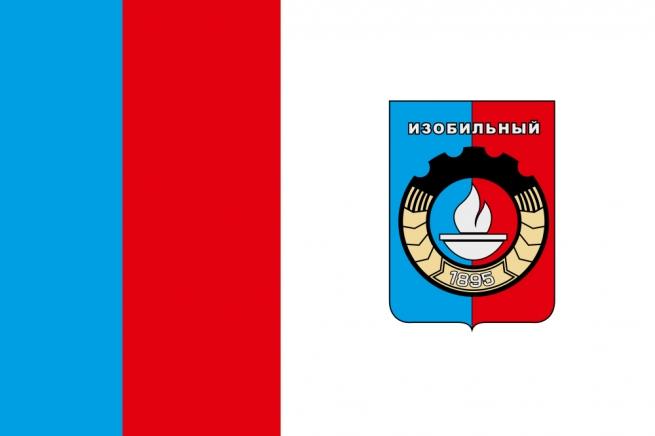 Флаг Изобильного