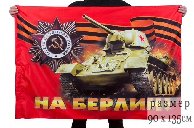 """Флаг к 9 мая """"На Берлин!"""" - купить онлайн с доставкой"""