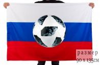 Флаг к Чемпионату мира 2018.
