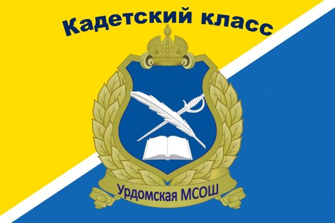 Флаг «Кадетский класс» Урдомская МСОШ