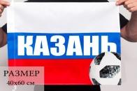 Флаг казанского футбольного болельщика на ЧМ-18
