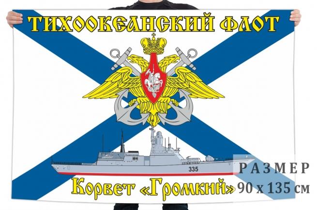"""Флаг корвета """"Громкий"""""""