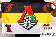 Флаг Локомотив «имперский»
