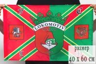 Флаг Локомотив с гербом