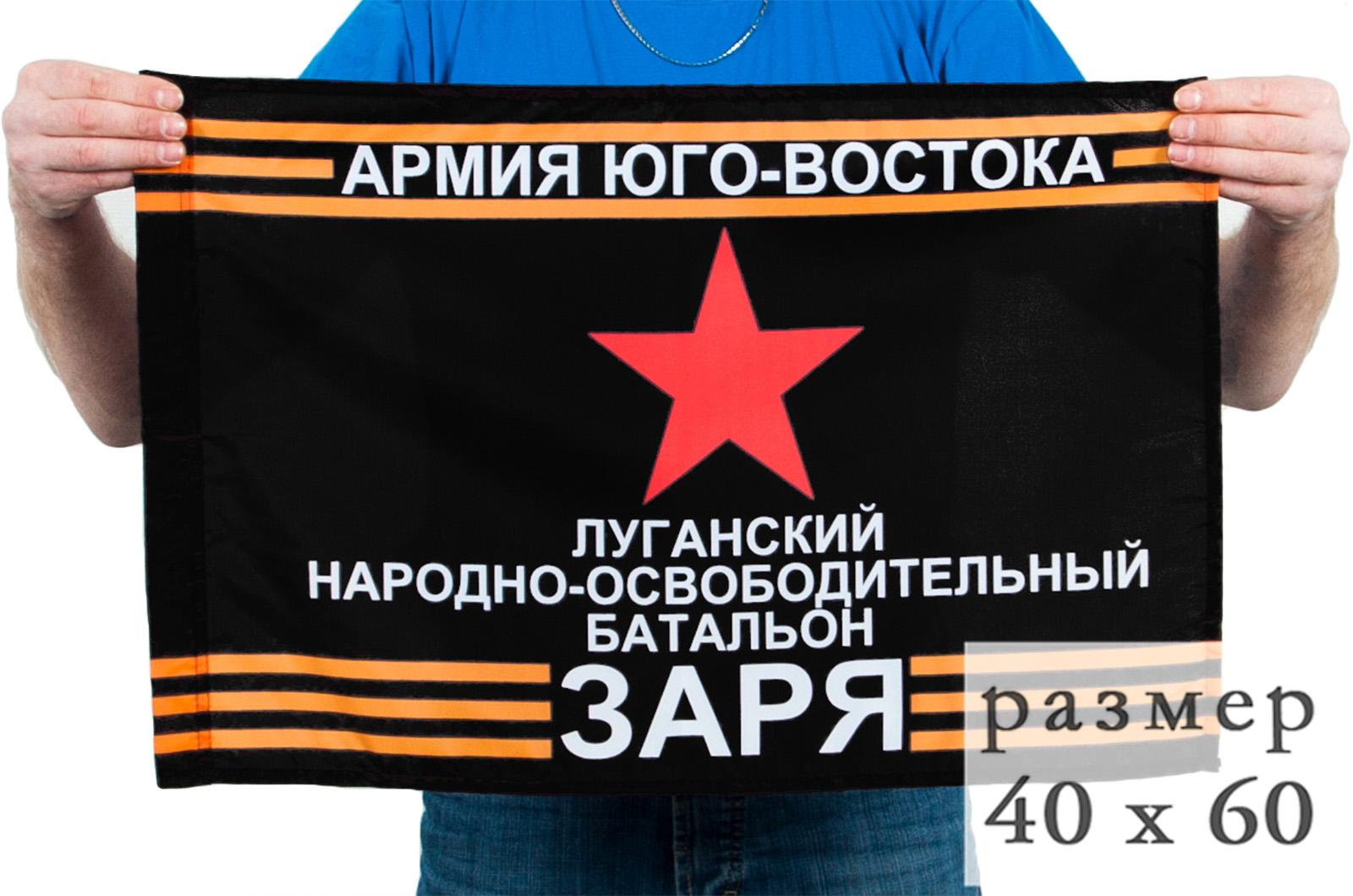 """Флаг Луганского батальона """"Заря"""""""