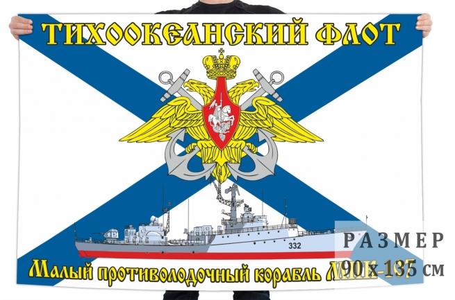 Флаг малого противолодочного корабля МПК-107