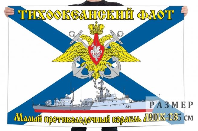 Флаг малого противолодочного корабля МПК-28