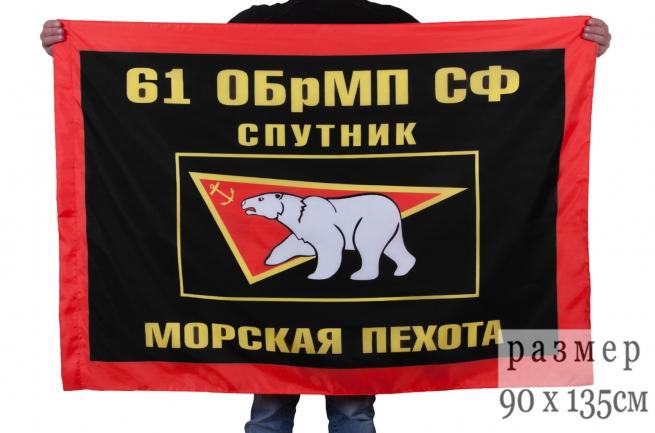 Флаг Морская пехота СФ 61 ОБрМП