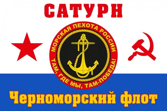 "Флаг Морской пехоты ""Сатурн"""