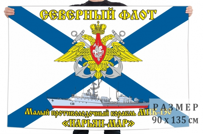 "Флаг МПК-130 ""Нарьян-Мар"""