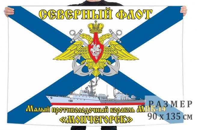 "Флаг МПК-14 ""Мончегорск"""