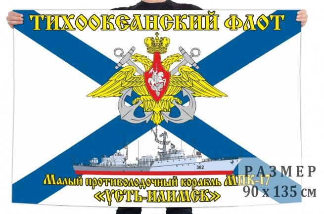 """Флаг МПК-17 """"Усть-Илимск"""""""