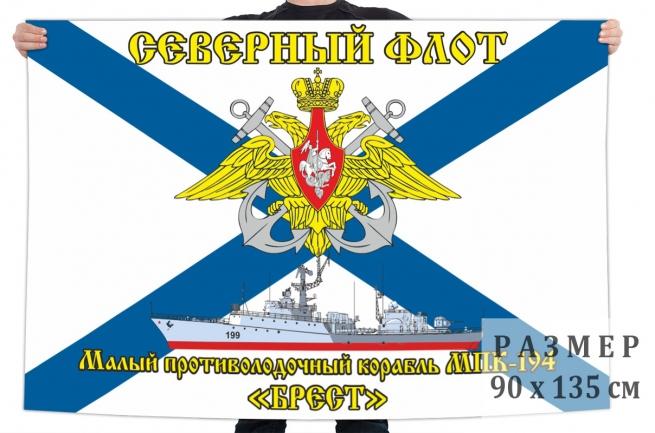 """Флаг МПК-194 """"Брест"""""""