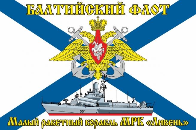 """Флаг МРК """"Ливень"""""""