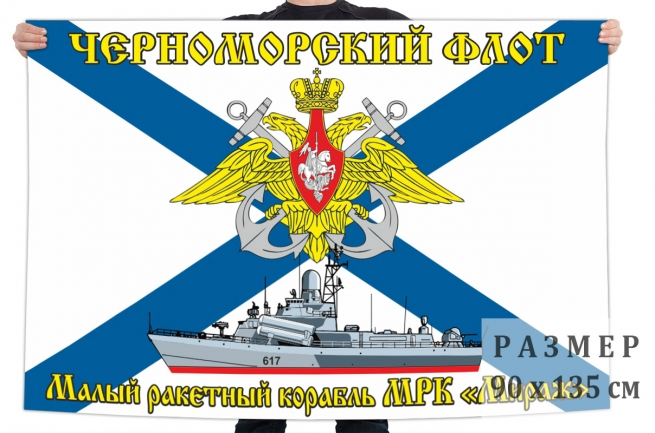 """Флаг МРК """"Мираж"""""""