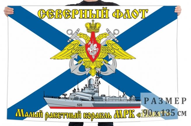 Флаг МРК «Накат»