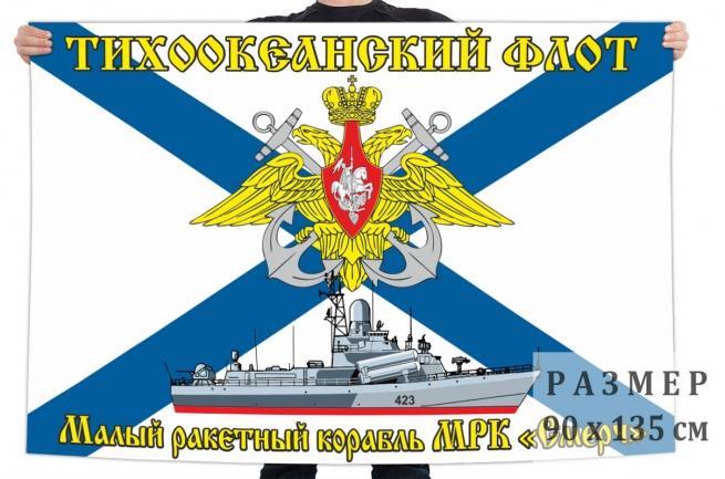 "Флаг МРК ""Смерч"""