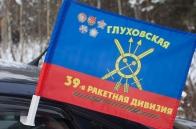 "Флаг ""39-я ракетная дивизия"""