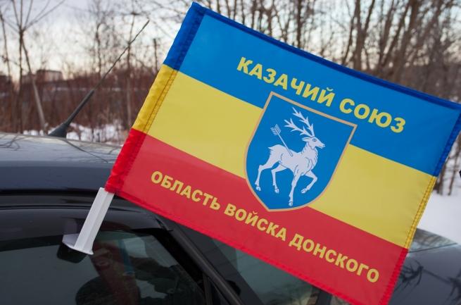 """Флаг на авто """"Казачий Союз Область войска Донского"""""""