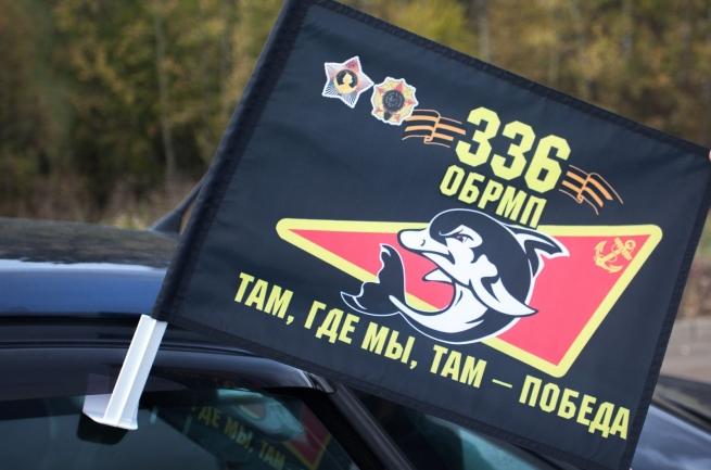 """Флаг на машину """"336-я гв. ОБрМП"""""""