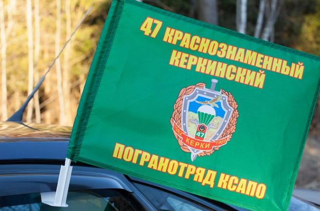 Флаг на машину «47 Керкинский погранотряд»