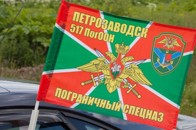 Флаг на машину «517 ПогООН Петрозаводск»