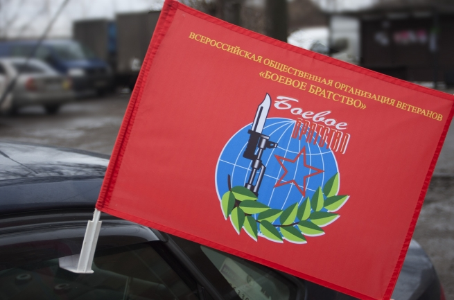 """Флаг на машину """"Боевое братство"""""""