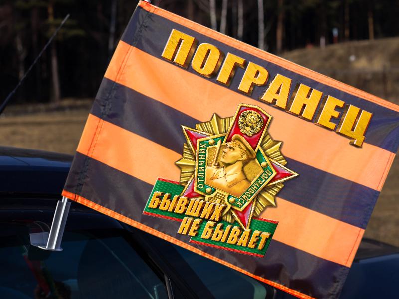 """Флаг на машину """"Бывших не бывает"""""""