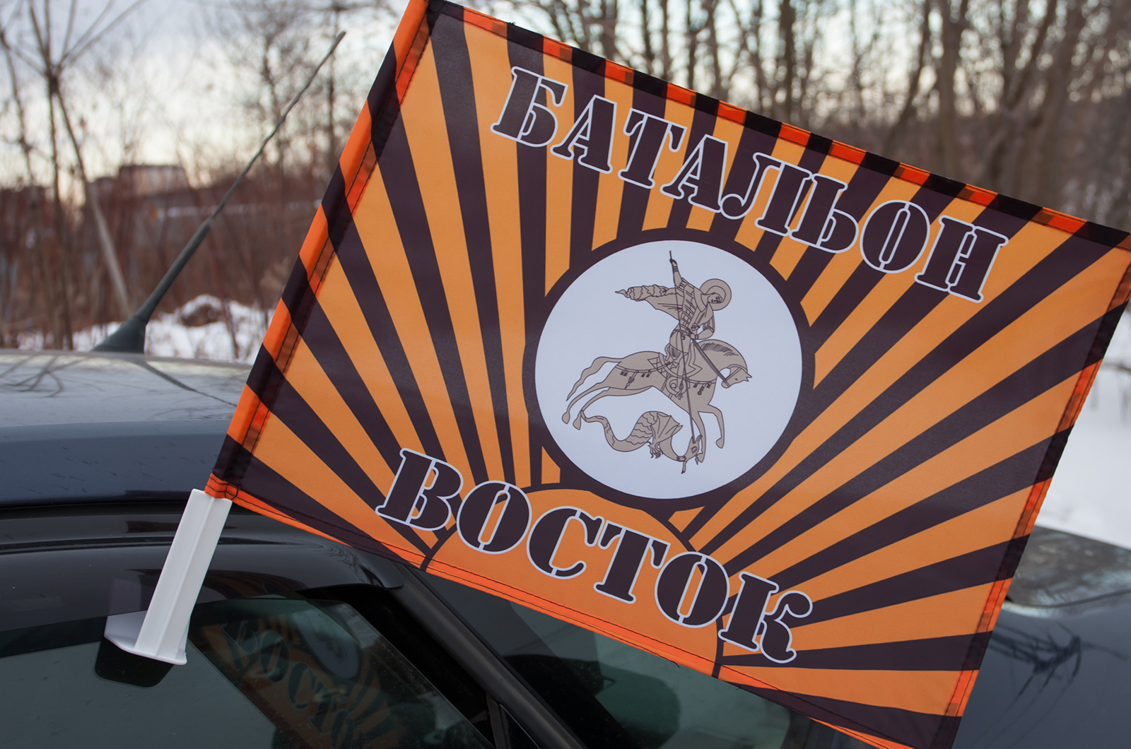 """Флаг на машину Подразделение """"Восток"""""""